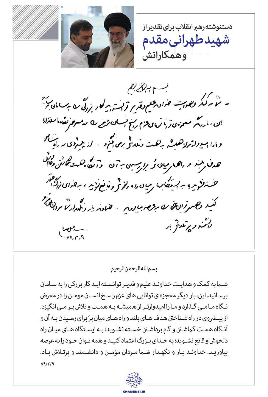 تقدیر از شهید طهرانی مقدم و همکارانش