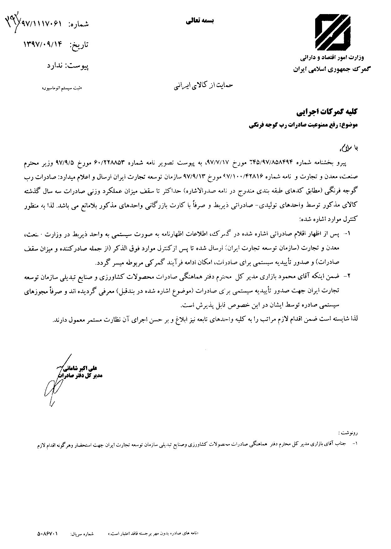 ممنوعیت صادرات رب گوجه فرنگی لغو شد