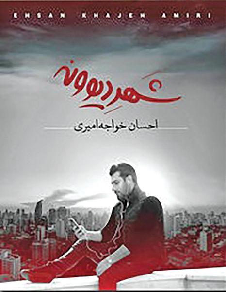 آلبوم جدید احسان خواجه امیری امروز به بازار آمد