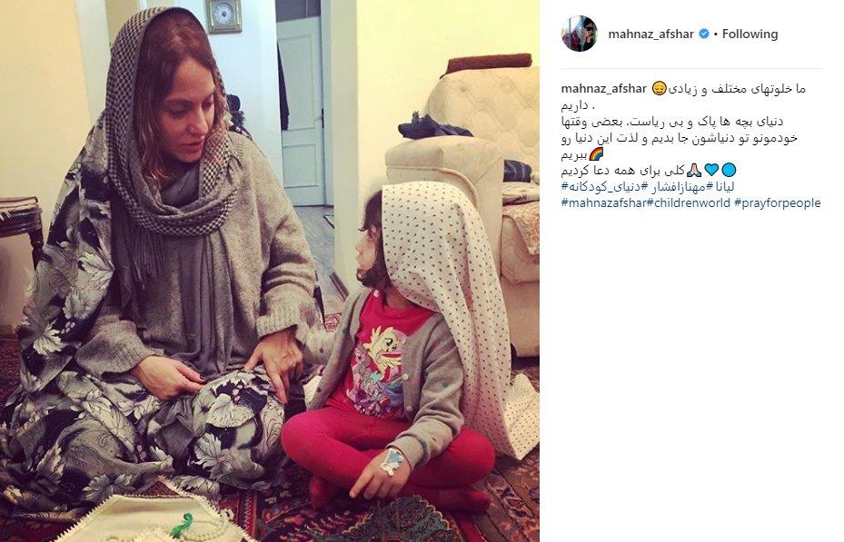 (تصویر) مهناز افشار و دخترش سر سجاده نماز