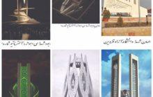 نقد دوم بر طرح منتشر شده از میدان سرداران به قلم و نظر متخصصان حوزه ی معماری و شهرسازی شهر بم