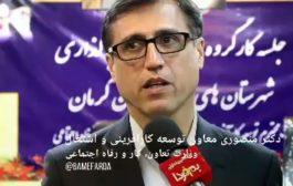 گزارش بم فردا از بازدید دکتر منصوری معاون وزارت تعاون، کار و رفاه اجتماعی + فیلم