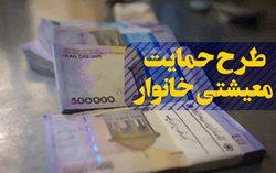 اعلام مهلت ثبتنام در سایت جاماندگان یارانه معیشتی