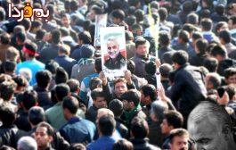 گزارش تصویری شماره یک بم فردا، از آیین تشییع پیکر سپهبد شهید قاسم سلیمانی و سردار حسین پورجعفری در کرمان