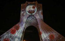نورپردازی سه بعدی برج آزادی