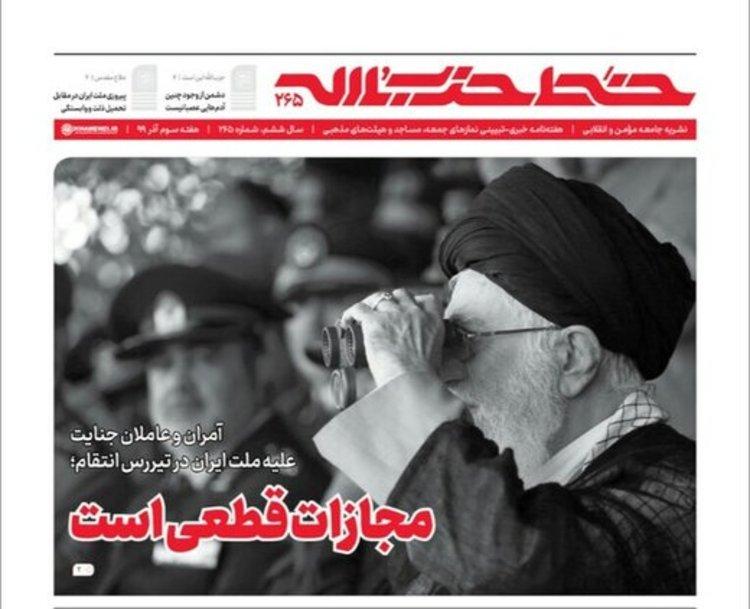واکنش نشریه دفتر رهبر انقلاب به مصوبه برجامی مجلس